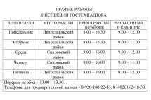 График работы инспекции Гостехнадзора