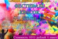 5 августа — Фестиваль красок Холи